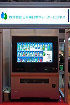 JR East Water Business's intelligent vending machine