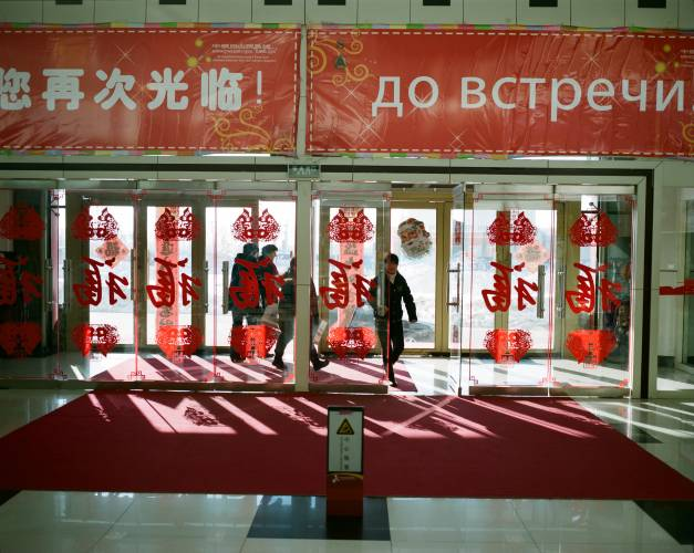 "A shopping mall in Heihe; the sign reads ""See you again!"" in Chinese and Russian"