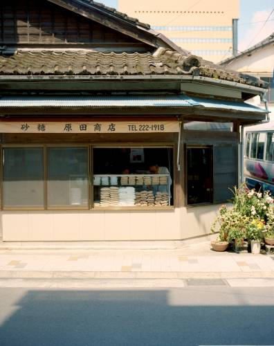 Harada Shoten, a sugar shop