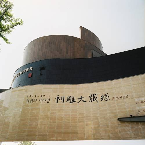 Horim Art Center in Dosan Road